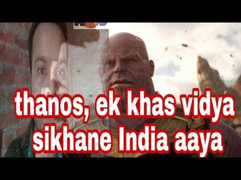 thanos, Ek Harsh Vidya seekhne India aaya