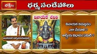 Scientific Methods Of Ganesh Immersion | Vinayaka Chavithi | Dharma Sandehalu | Bhakthi TV