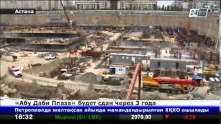 Строительство «Абу-Даби Плаза» в столице Казахстана завершится в 2017 году