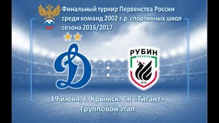 Первенство России среди команд 2002 г.р. Академия Динамо - Рубин