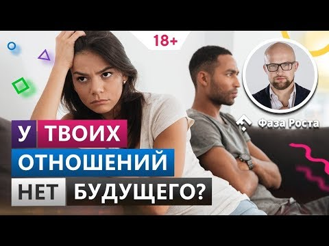 Как понять, что у отношений нет будущего и пора расходиться? Психология отношений. Фаза Роста