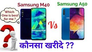 Samsung Galaxy M40 Vs Samsung Galaxy A50, Comparison, Camera, Battery, Processor, Gaming In Hindi