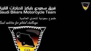 preview picture of video 'فريق سعودي بايكرز - رحلة الاحساء وشاطئ العقير 2018'
