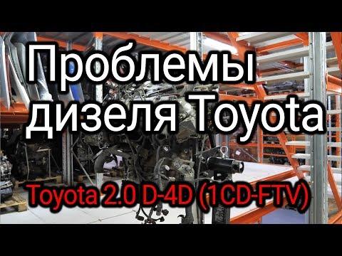 Фото к видео: Что не так в японском турбодизеле Toyota D-4D (1CD-FTV)?