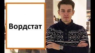 Яндекс вордстат. Как правильно пользоваться.