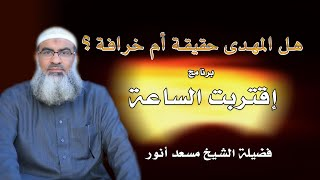 المهدي خرافة أم حقيقة برنامج إقتربت الساعة فضيلة الشيخ مسعد أنور