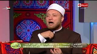 الدين والحياة مع دعاء عامر لقاء مع الشيخ عويضة عثمان وإذا سألك عبادي عني