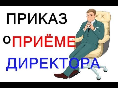 Ген.Директор - Приказ о ПРИЁМЕ на работу
