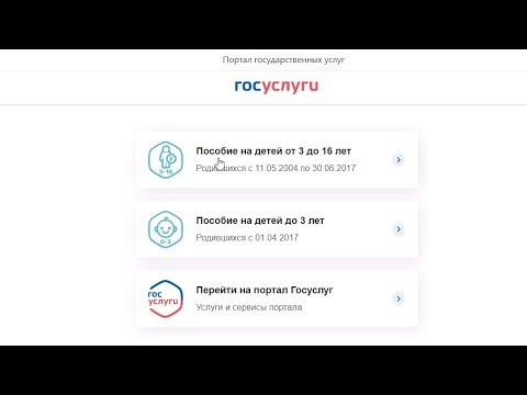 Какие семьи смогут получить единовременное пособие на ребенка 10 тысяч рублей?