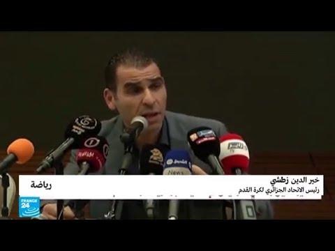 العرب اليوم - شاهد:أزمة في الاتحاد الجزائري لكرة القدم