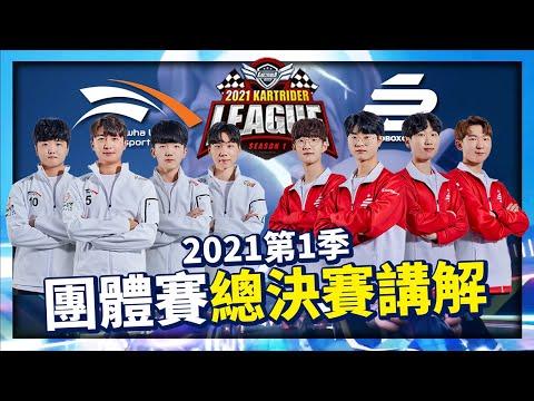 爆哥主播上線啦 《2021 跑跑卡丁車聯賽 第1季》韓服聯賽講解 - 團體賽總決賽