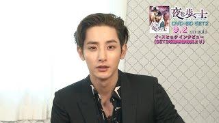 DVD・BDSET2発売記念「夜を歩く士〈ソンビ〉」イ・スヒョクインタビュー