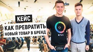 КЕЙС: Как зайти в сеть с новым продуктом и превратить его в бренд | История молодого предпринимателя