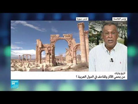 العرب اليوم - من يحمي الآثار والمتاحف في الدول العربية