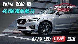 【怎能不愛車】Volvo XC60 B5 48V輕複合動力|三立新聞網 SETN.com