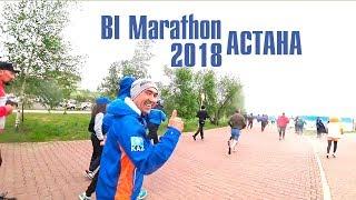 BI марафон 2018 Плоггинг ЧтоГдеКогда?