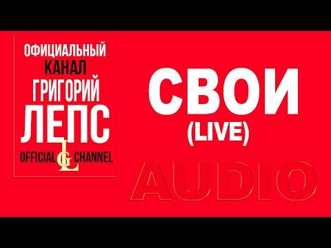 Григорий Лепс  - Свои Live (Полный вперёд! Live In Crocus City Hall. Альбом 2012)