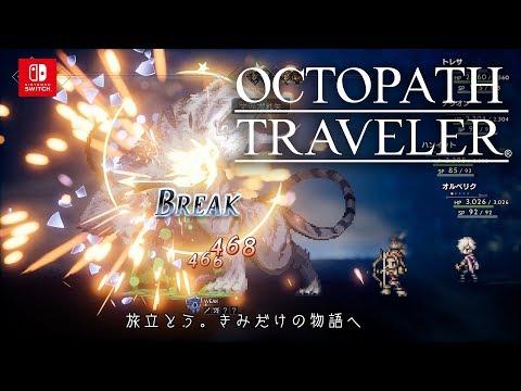 Pub japonaise 2 de Octopath Traveler