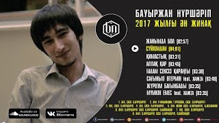 Бауыржан Нұршәріп   2017 әндер жинағы