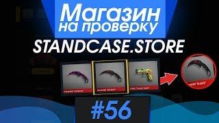 #56 Магазин на проверку - standcase.store (ВЫБИЛ ДОРОГОЙ НОЖ В STANDOFF 2) КЕРАМБИТ ГОЛД!