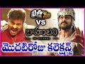 Download Video Difference Between Baahubali And Khaidi No 150 Movie Collections | Chiranjeevi | Prabhas