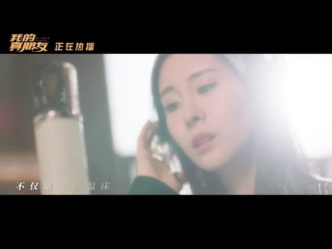 張碧晨 《彼時》MV ( 電視劇【我的真朋友】插曲)