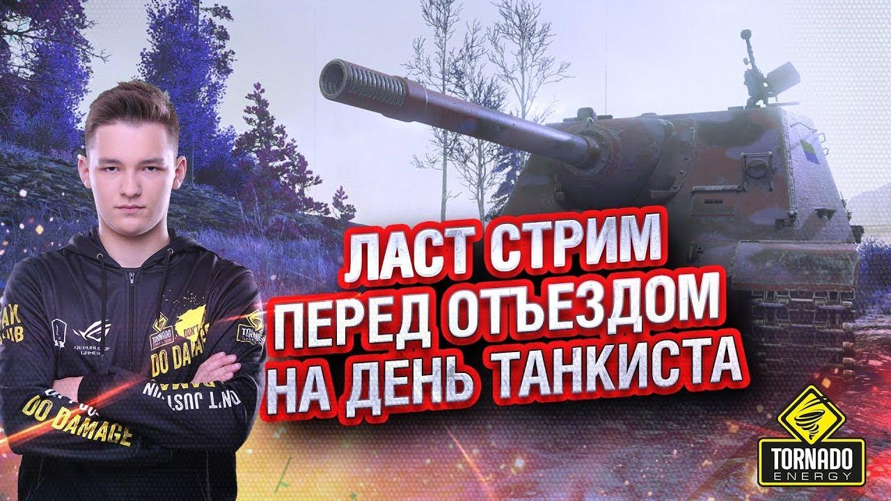 НОЧНОЙ ПОТОК  / teamLeBwa