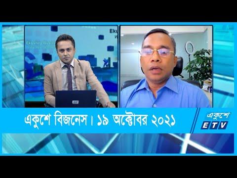 Ekushey Business || একুশে বিজনেস || 19 October 2021 || ETV Business