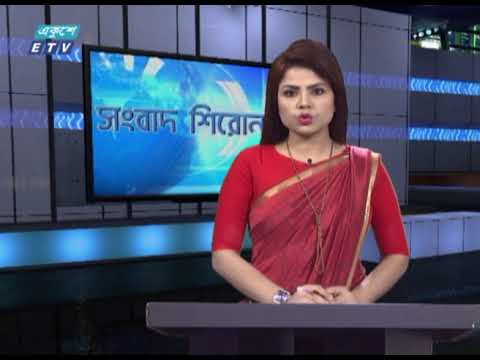 04 PM News Headline || নিউজ হেডলাইন || 02 December 2020 || ETV News