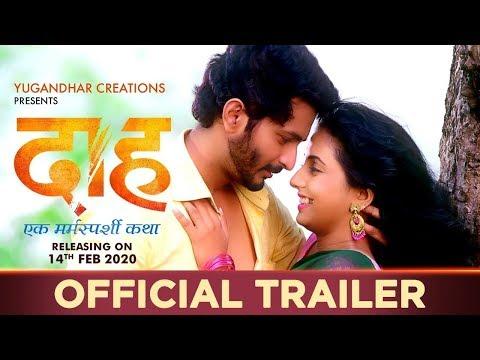 Daah: Ek Marmasparshi Katha Movie Picture