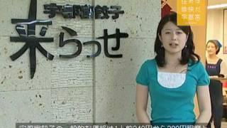 【栃木県】宇都宮の逆襲!餃子講座を始めました!