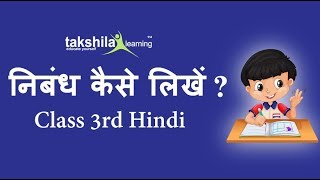 Class 3 Hindi