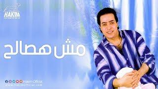 Hakim - Mosh Hasaleh | حكيم - مش هصالح