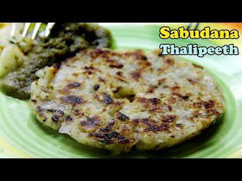 Tasty नया नाश्ता - साबूदाना थालीपीठ बनाने की विधि   Nashta Sabudana Thalipeeth Recipe - Breakfast