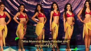 """ေရကူး၀တ္စံု @ """"Miss Myanmar Beauty Paradise 2016"""" Swimwear Round"""
