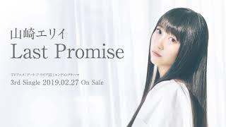 Last Promise / 山崎エリイ