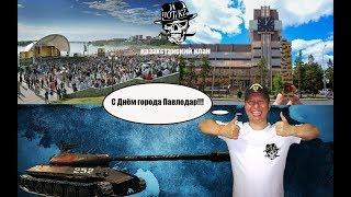 День города Павлодар!!! С праздником!!! (1 500 подписчиков = Розыгрыш 10 000 голды) 18+