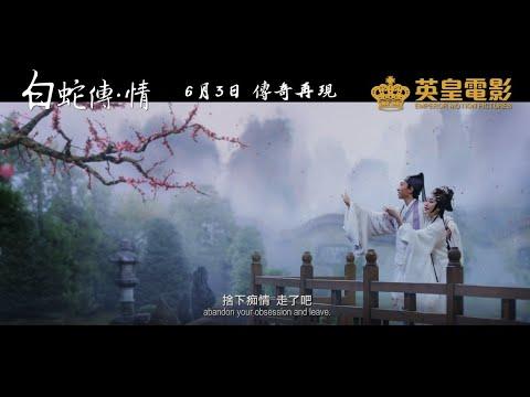 《白蛇傳‧情》首部4K全景聲粵劇電影預告