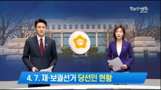 한국선거방송 뉴스(4월 8일 방송) 영상 캡쳐화면