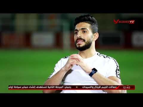 أيمن أشرف: النادي الأهلي مختلف عن أي نادي.. وجماهيره رقم 1