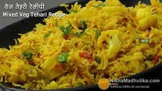 मिक्स वेज तहरी रेसिपी | Mixed Veg Tehri -  Quick One pot Rice recipe
