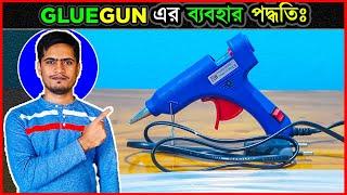 আঠার মেশিন সম্পর্কে পূর্ণ আলোচনা ⚡  How To Use Glue Gun⚡ Glue Gun/Stick Price In Bangladesh ⚡ Jactok