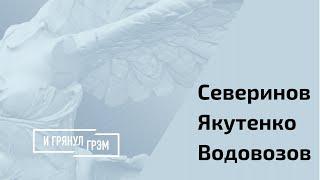 Северинов, Якутенко, Водовозов: что будет с непривитыми?  // И Грянул Грэм