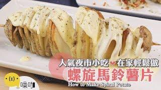 【做吧!噪咖】超人氣夜市小吃~螺旋馬鈴薯片,在家輕鬆做