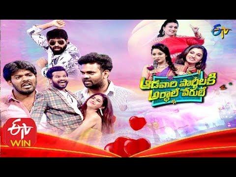 aadavari partilaku arthale verule etv new year special event 31st dec 2019 full episode