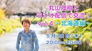 【ラジオ配信】丸山茂樹とラジオ配信で交流!vol.4〜北海道編〜