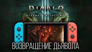 Diablo III на Nintendo Switch [БРАТЬ или НЕТ]