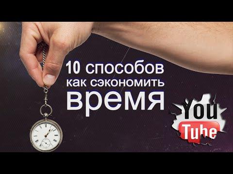 Лайфхак - 10 способов сэкономить время.
