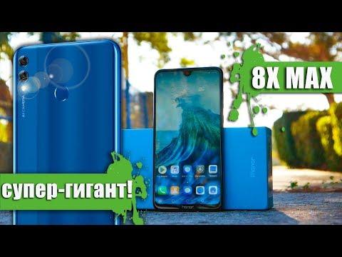 Обзор HONOR 8X MAX – САМЫЙ БОЛЬШОЙ смартфон