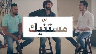 مصطفى عاطف و زاب ثروت - مستنيك   Mostafa Atef Ft. Zap Tharwat - Mestaneek